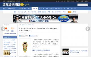 「ゆるキャラがブームと聞いて」サブウェイの公式キャラ「SUBMAN」が日本初上陸…キャラ設定「腹筋を否定してはいけない」