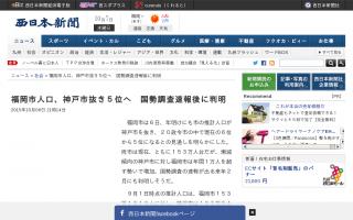 福岡市人口、神戸市抜き5位へ 国勢調査速報後に判明