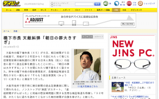 橋下市長「朝日新聞の罪は大きすぎる。僕にどぎつい批判をしてきたコメンテーターは、何と言うのか」