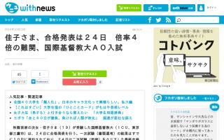 佳子さま、合格発表は24日 倍率4倍の難関、国際基督教大AO入試 [withnews]