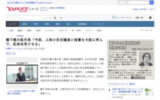 橋下氏「今夜、上西小百合議員と秘書を大阪に呼んで、記者会見させる」