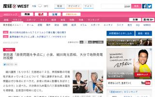 小泉、細川両元首相「原発問題が争点だ」