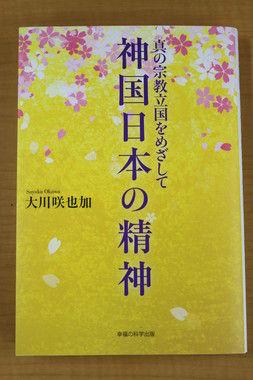大川総裁の長女、「無断引用」が2/3を占める卒論でお茶の水女子大を卒業し、論文を書籍化…大学側「処分はない」