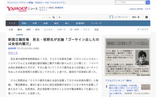 民主・枝野氏が反論「ゴーサイン出したのは安倍内閣だ」総工費大幅増で
