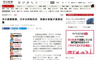 米の盗聴疑惑、日本は抑制対応 他国は首脳が直接抗議