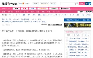 女子高生スカート内盗撮 北國新聞部長に罰金30万円  [産経ニュース]
