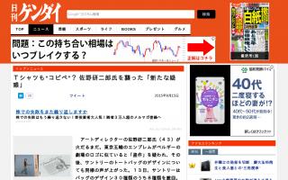 """デザイナー・佐野研二郎氏に「新たな疑惑」Tシャツも""""コピペ""""?"""