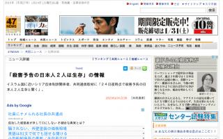 「24日夜時点で日本人2人は生存」イスラム国に近いシリア反体制派関係者