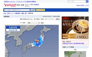 長野県北部でM6.8、最大震度6弱の地震発生 津波の心配はなし