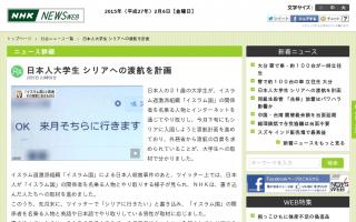 日本人大学生 シリアへの渡航を計画 外務省から渡航の自粛を求められる