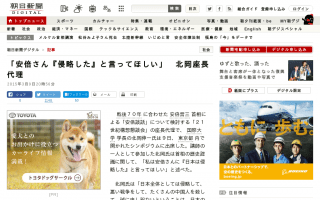 「安倍さんに『日本は侵略した』と言ってほしい」戦後70年談話で北岡座長代理