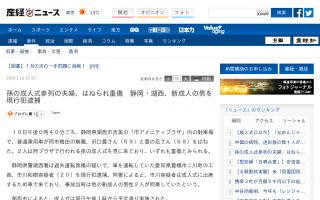 成人式会場の駐車場で2人はね…新成人の男を現行犯逮捕 静岡・湖西