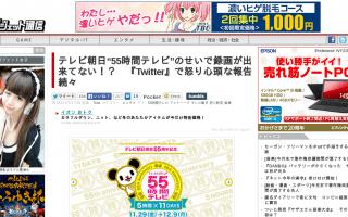 """テレビ朝日""""55時間テレビ""""のせいで録画が出来てない!?『Twitter』で怒り心頭な報告続々"""