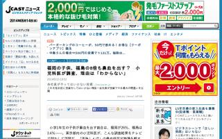 小学1年生の子供が鼻血を出す割合は、福岡県が26%、福島県は3.4%