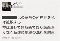 ムハンマド侮辱画像投稿で徳島県警は9・11以来の警戒
