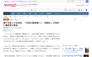 大阪市に1000件以上の意見が寄せられる、大半が橋下氏への批判