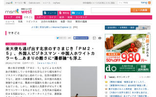 """米大使も逃げ出す、北京の凄まじき「PM2.5」…あまりの酷さに""""遷都論""""も浮上"""