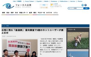 台湾に残る「姦通罪」意向調査で9割のネットユーザーが廃止反対 [フォーカス台湾]