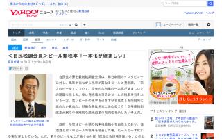 「消費者は本当は本物のビールが飲みたいのに、値段が安いから第3のビールを買ってる」自民・野田氏、税率一本化に意欲
