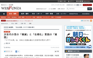 日本人を読み違えた次世代の党の「壊滅」