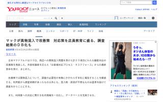 日本マクドナルド、商品への異物混入問題で顧客対応の改善策を発表…対応策を店員教育に盛る、調査結果のDB化など