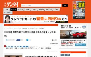 安倍官邸 解釈改憲で公明党を恫喝「首相の顔潰せば政局だ」