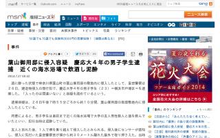 葉山御用邸に 塀を乗り越え侵入容疑 慶応大4年の男子学生逮捕 近くの海水浴場で飲酒し泥酔