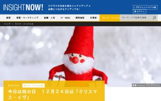 今日、12月24日はクリスマス・イブです!! クリスマス・イブです!!!