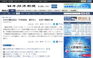 李駐日韓国大使「日韓関係の悪循環を断ち切るには、民間交流で信頼を築き上げていくのが重要」