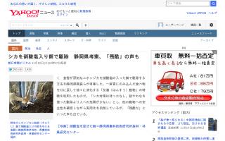 シカを硝酸塩入り餌で駆除 静岡県考案、「残酷」の声も