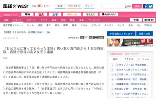 「お父さんに買ってもらった本物」買い取り専門店から15万円詐取 容疑で奈良の高2女子ら逮捕