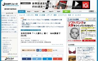 自民支持率「一人勝ち」続く NHK調査で39.9% 民主党を大きく引き離す [J-CASTニュース]