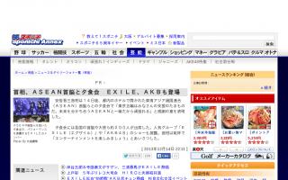ASEAN夕食会 日本の人気アイドルも登場!世界よこれがクールジャップだ!