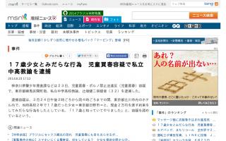 現金2万円渡し17歳少女とみだらな行為 児童買春容疑で私立中高教諭を逮捕