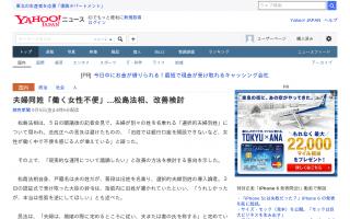 「旧姓では銀行口座を開設できず女性が不便を感じる」松島みどり法相、夫婦別姓運用の改善を検討する意向