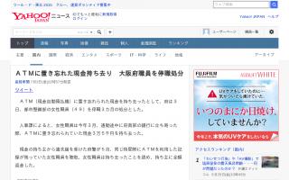 ATMに置き忘れた現金3万円持ち去り 大阪府・都市整備部の女性職員(49)を3カ月停職