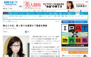 香山リカ氏、乗っ取りは虚言か?「虎ノ門ニュース8時入り!」を降板
