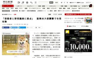 「容疑者と野党議員に接点」リッパート駐韓米大使襲撃で与党攻勢