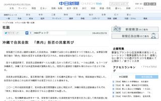 自民は沖縄小選挙区で全敗した 県内移設拒否の民意が示された 辺野古移設の強行は許されない