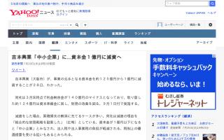 吉本興業「中小企業」に…資本金1億円に減資へ