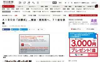 AIBOの「お葬式」…解体・再利用へ、71体を供養[朝日新聞]
