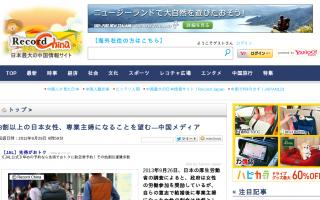 3割以上の日本女性は、専業主婦になることを望む