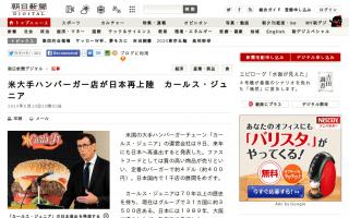米大手ハンバーガー店が日本再上陸 カールス・ジュニア