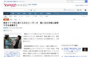 東京ドイツ村に捨てられたシーズー犬 飼い主の手紙に納得できぬ身勝手さ