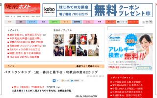 「県別バストランキング」が公表、最も大きい県は香川県、最も小さい県は和歌山県・・・全国20〜70歳の50万人