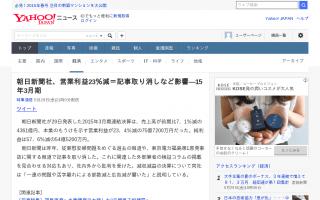 朝日新聞社、営業利益23%減=記事取り消しなど影響―15年3月期
