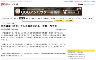 世界遺産「苔寺」から仏像盗まれる 京都・西芳寺