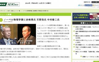 ノーベル物理学賞に赤崎勇氏 天野浩氏 中村修二氏 青色発光ダイオードの開発に成功