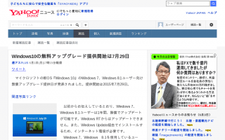 Windows10 7月29日発売 無料アップグレード提供も同日予定