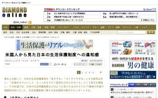 「日本の受給者って少ないんですね、貧困率は高いのに」…米国人から見た日本の生活保護制度への違和感